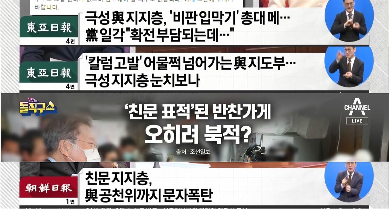 여당 극성 지지자 행동 적극적으로 전달한 채널A <김진의 돌직구쇼>(위부터 2/17, 18, 19, 21)