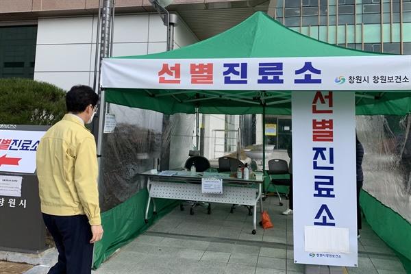 김경수 경남도지사, 선별진료소 및 한마음창원병원 방문.