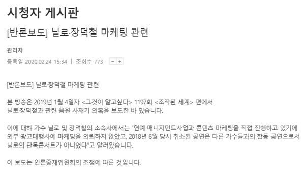 SBS 그것이 알고싶다 홈페이지에 등록된 리메즈 측 반론보도문