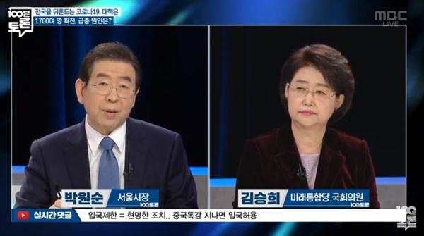 박원순 서울시장(왼쪽)이 27일 오후 <MBC 100분토론>에 출연해 코로나19 방역 대책을 주제로 김승희 미래통합당 의원(오른쪽) 등과 토론을 벌였다.