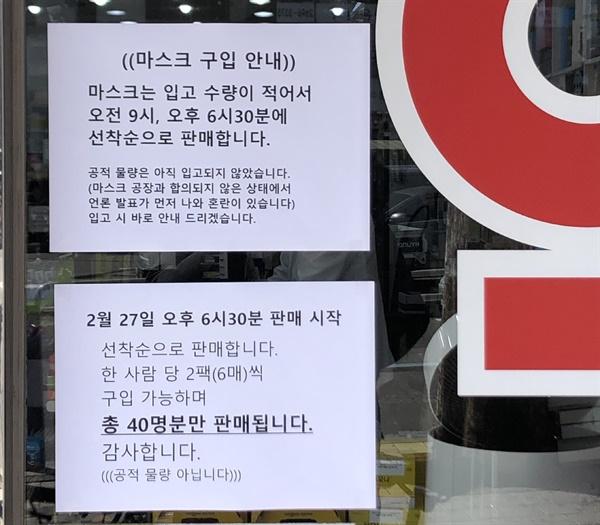 27일, 서울 강서구에 있는 약국이 마스크를 선착순으로 판매한다는 안내 문구를 내건 모습