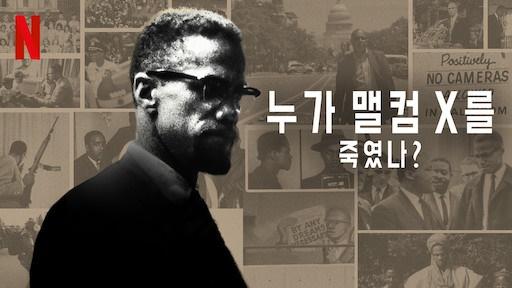 넷플릭스 오리지널 다큐멘터리 <누가 맬컴 X를 죽였나> 포스터.