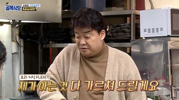 SBS <백종원의 골목식당> '공릉동 기찻길 골목' 편