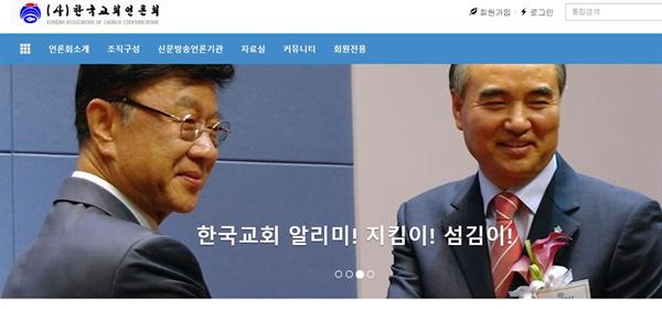 최성해 전 총장(왼쪽)이 첫 화면에 걸려 있는 한국교회언론회 홈페이지.