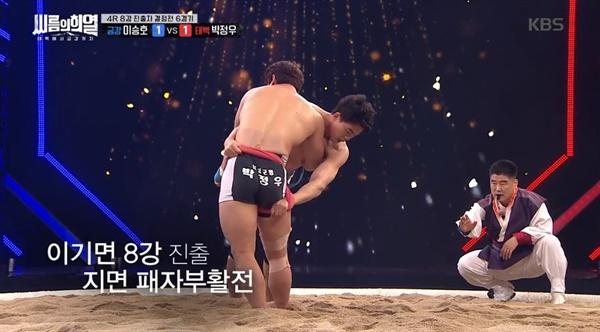KBS 2TV <태백에서 금강까지-씨름의 희열>의 한 장면