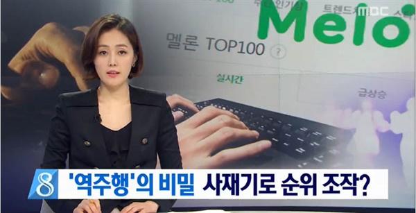 2년전 MBC < 뉴스데스크 > (2018년 5월12일 방송)에서도 닐로의 노래 관련 논란을 다룬 바 있다.