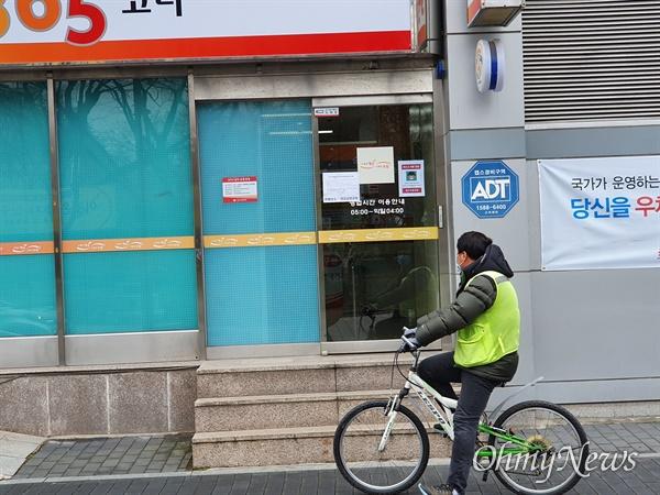 28일 오후 2시부터 우정사업본부가 보건용 마스크를 판매하기로 했다. 사진은 대구광역시 대구우체국 전경.