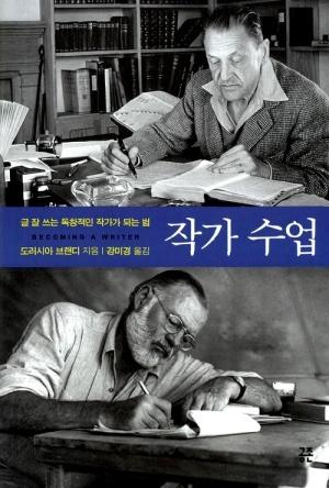 도러시아 브랜디 지음, 강미경 옮김 <작가수업>