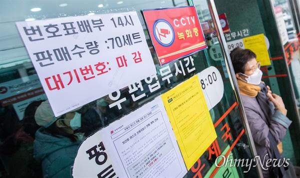 28일 오후 경기도 파주 문산읍 문산우체국에서 마스크를 구매하러 온 시민들이 대기인원이 마감되자 돌아가고 있다.