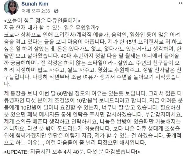 27일 김선아 피디가 올린 페이스북 글.