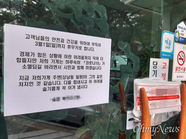 창원 상남동사무소 옆 한 가게에 붙은 안내문.