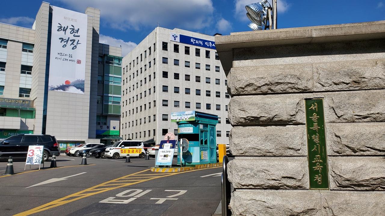 서울시교육청 정문.