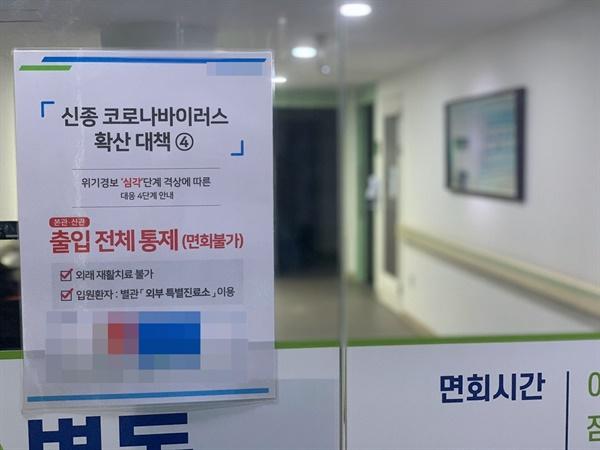 전면 통제 중인 병원의 모습
