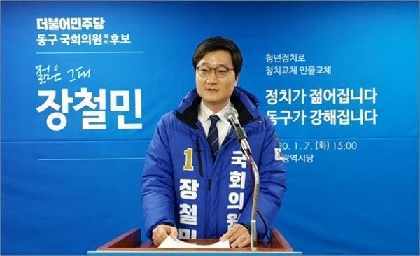 더불어민주당 경선에서 승리해 본선에 진출한 대전 동구 장철민 예비후보.