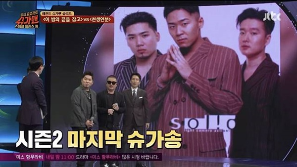 시즌2 마지막회에 출연한 솔리드는 <이 밤의 끝을 잡고>와 <천생연분>을 슈가송으로 불렀다.