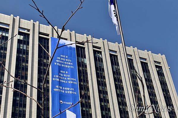 토요일임에도 모처럼 한산한 29일 오전 광화문광장 일대. 서울정부종합청사에 2.28대구민주운동 60주년 기념 현수막이 걸려 있다.