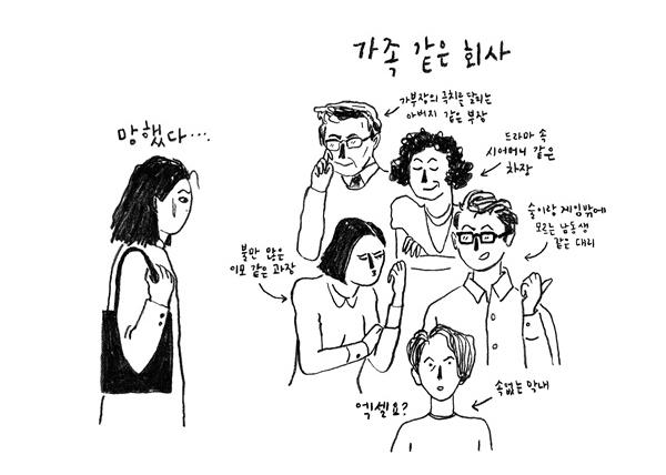 <난데없이 도스토옙스키> 내지 삽화