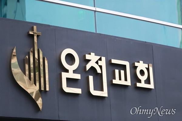 29일 코로나19 확진자가 29명이나 나온 부산 온천교회의 모습.