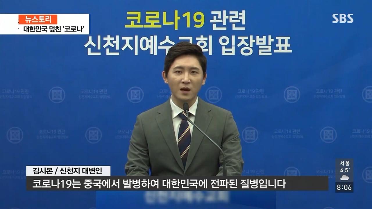 SBS <뉴스토리> '대한민국 덮친 코로나' 편의 한 장면