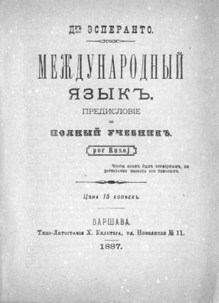에스페란토로 표기된 책자.