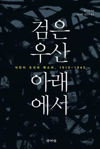 <검은 우산 아래에서> 책표지