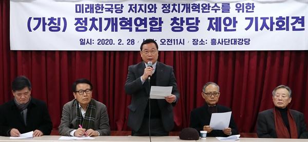'정치개혁을 위한 연합정당 제안' 2월 28일 오전 서울 종로구 흥사단에서 열린 '미래한국당 저지와 정치개혁완수를 위한 정치개혁연합(가칭) 창당 제안' 기자회견에서 류종열 전 흥사단 이사장이 발언하고 있다.