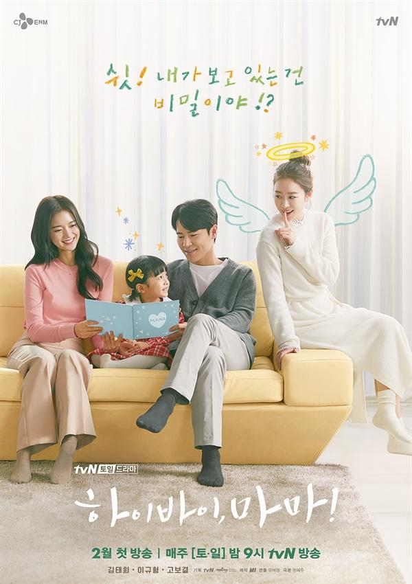 드라마 <하이바이, 마마> 포스터