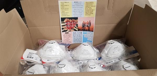 상자 안에는 마스크와 함께 응원 메시지를 인쇄해 붙여두었다.