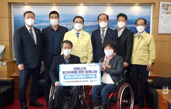 경남지체장애인연합회 창원지회는 1억원 상당의 '창원사랑상품권'을 창원시에 기탁했다.