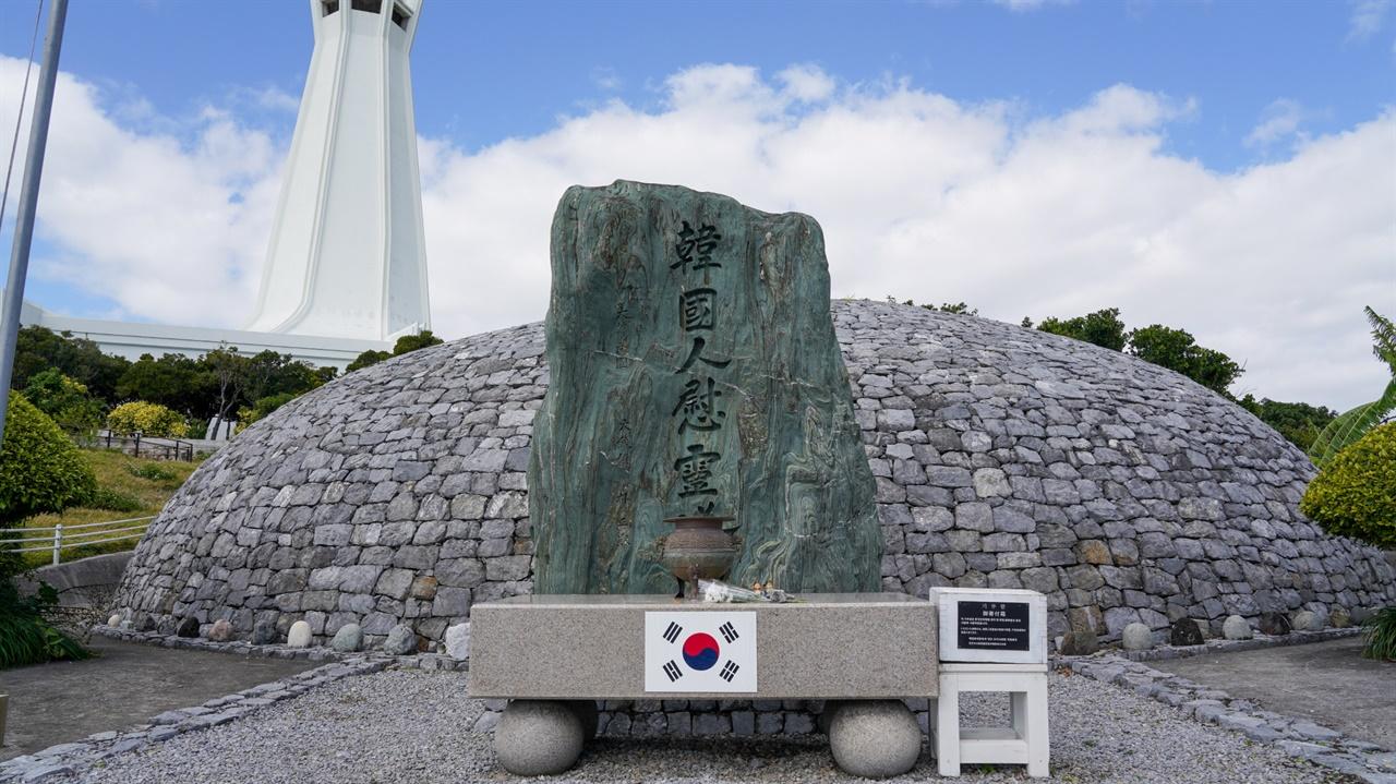 한국인위령비 제단의 모습입니다. 박정희 전 대통령이 위령비의 휘호를 썼다고 알려져 있습니다.