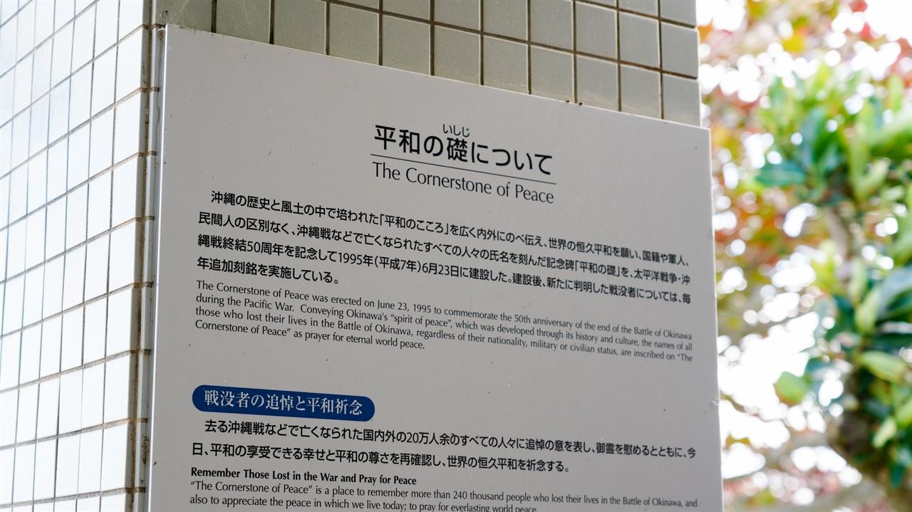 오키나와평화기념공원 평화의초석에 대한 개요입니다. 1995년 6월 23일 오키나와 전투 50주년을 맞아 국적, 사회적 지위 등에 상관없이 이름을 각명했다고 설명하고 있습니다.