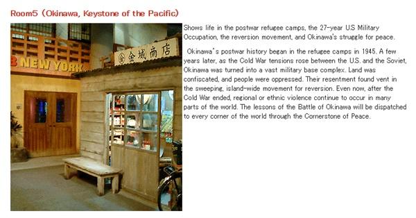 오키나와평화기념공원 상설전시실 제5관에 대한 설명(출처 : www.peace-museum.pref.okinawa.jp/english/museum/parmanent/5.html)