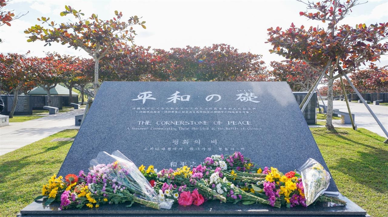 오키나와 전투에서 희생된 분들을 기리는 평화의 비에는 많은 꽃들이 놓여져 있습니다.