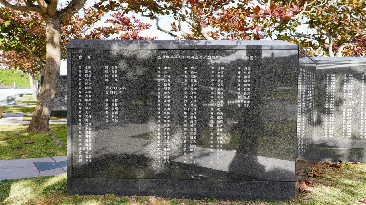 평화의 초석에는 총 464명의 조선인들의 이름이 각명되어 있습니다.