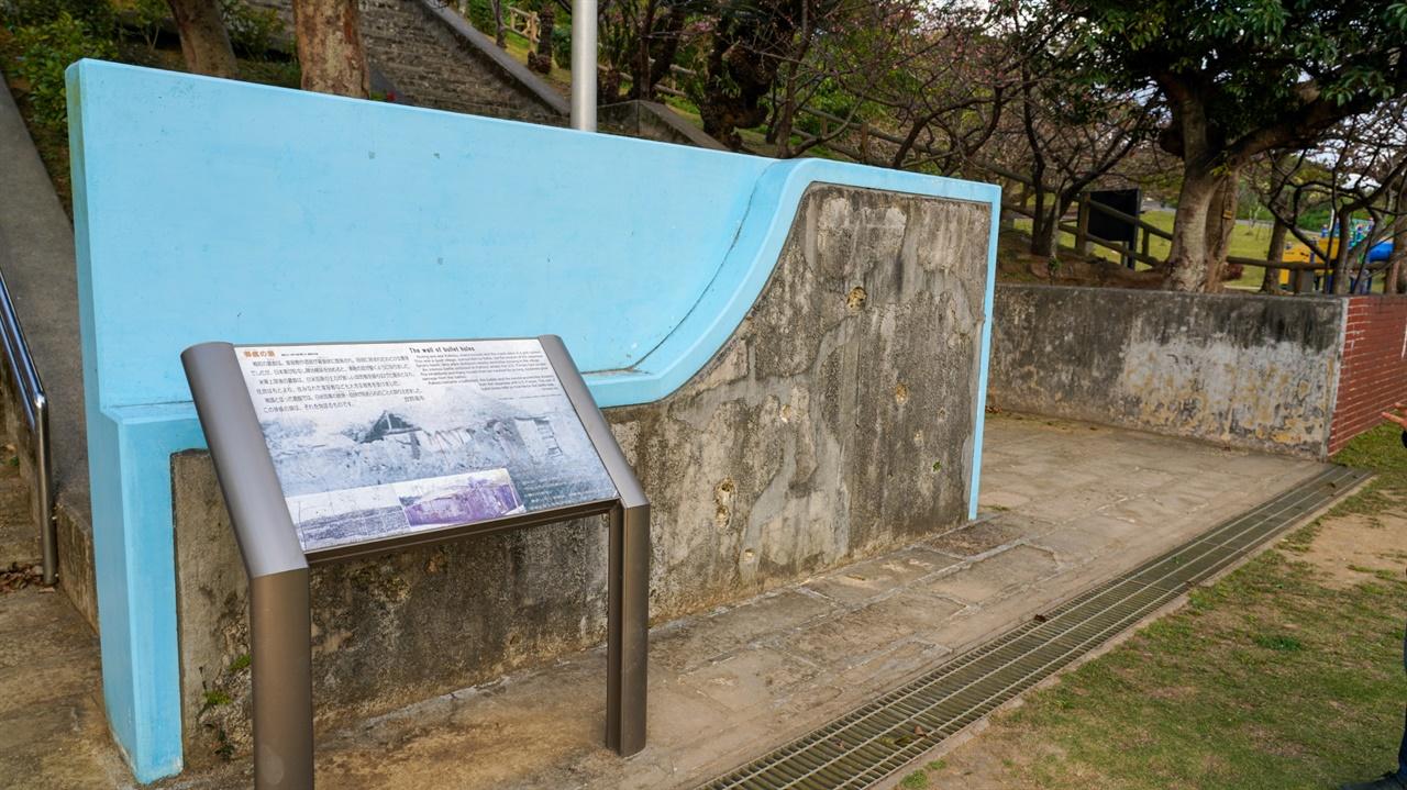 가카즈고대 전망대에 오르는 길 옆, 오키나와전투 당시 총탄의 흔적이 있는 민가의 벽을 보전해 전시하고 있습니다.