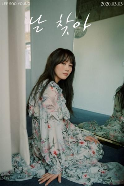 가수 이수영이 데뷔 21주년 기념 새 싱글앨범을 발매한다.