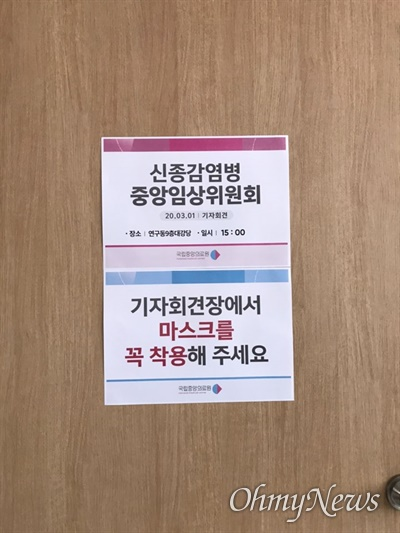 국립중앙의료원 1일 기자회견 장 앞에 붙어 있는 안내문.