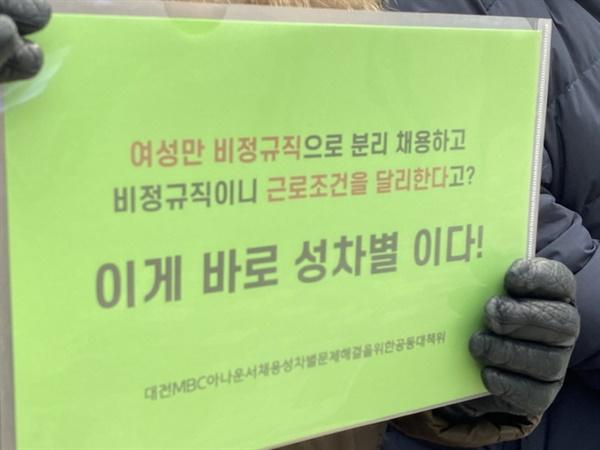 지난 1월 22일, 대전MBC아나운서 채용성차별문제해결을 위한 공동대책위 발족 기자회견을 진행했다. 상암MBC 본사와 대전MBC 지사 앞에서 여성만 비정규직으로 분리채용하고, 비정규직이기에 근로조건을 달리한 것이 바로 채용성차별임을 알리며 시정을 요구했다.