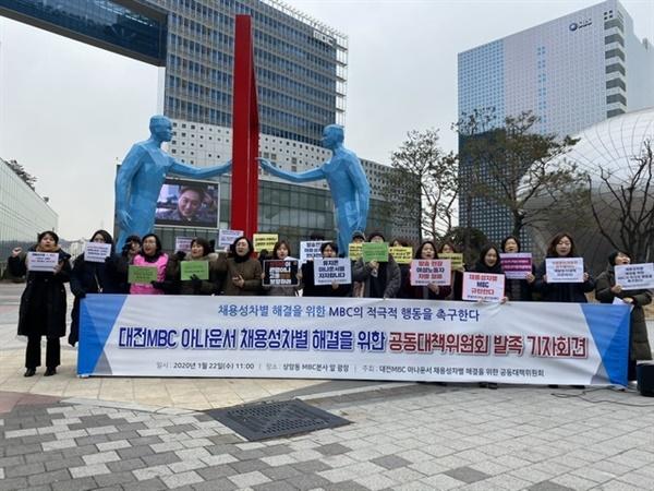 수도권과 대전지역의 여성,언론계 시민사회단체가 '대전MBC아나운서 채용성차별문제해결을 위한 공동대책위 발족'을 위해 기자회견을 지난 1월 22일 진행했다.