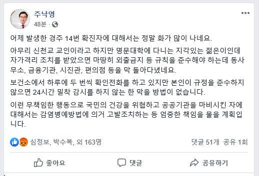 <figcaption>14번 확진자에 대한 고발방침을 공개한 3일 주낙영시장 페이스북.</figcaption>
