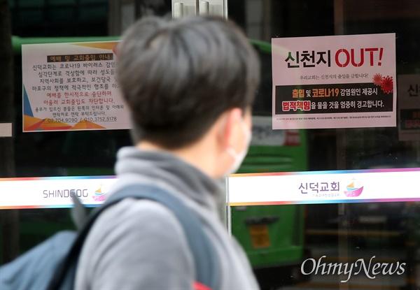 신천지 교인인 31번 확진자 이후 코로나19 사태가 급변한 가운데 3일 오후 서울 마포구 신덕교회에 신천지 교인 출입을 금지하는 안내문이 붙어있다.