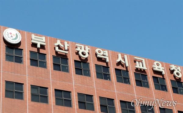 부산시 교육청 자료사진.