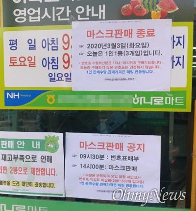 3일 오전 대전농협의 한 하나로마트 앞에 붙은 마스크 관련 공지.