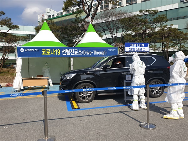 경남 김해시가 코로나19 대응과 관련해 운영하고 있는 '승차 진료'인데 천막에 '드라이브 스루'라고 표기를 해놓았다.