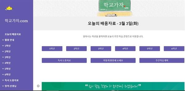 '학교가자.com' 첫 화면.