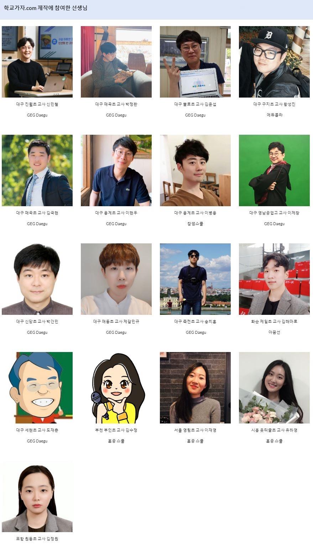 '학교가자.com' 사이트 제작에 참여한 교사들.