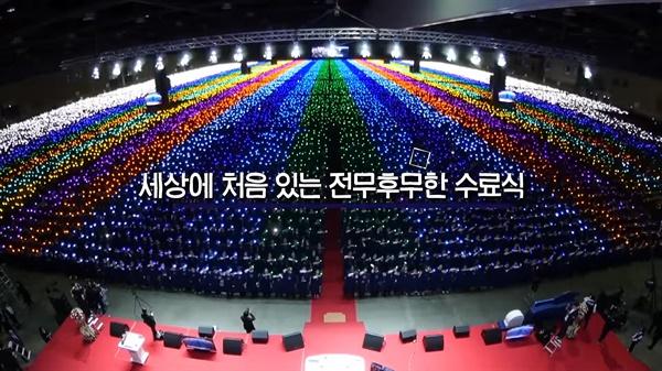 신천지 주최 10만 수료식 장면.