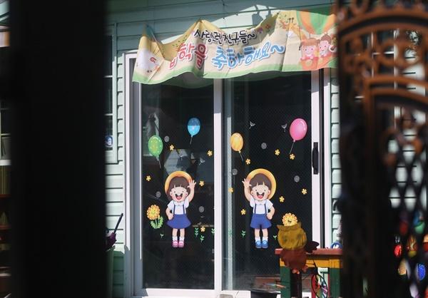 2일 신종 코로나바이러스 감염증(코로나19) 여파로 개학이 연기된 서울 서대문구 한 유치원에 내걸린 입학 축하 메시지가 눈에 띈다.