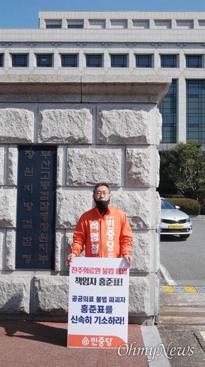 석영철 민중당 경남도당 위원장이 창원지방검찰청 앞에서, 옛 진주의료원 폐업과 관련한 홍준표 전 경남지사의 법적 책임을 물어야 한다는 내용의 1인시위를 벌이고 있다.