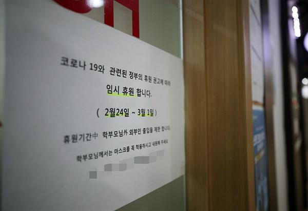 24일 오후 서울 강남구 대치동의 한 학원 앞에 신종 코로나바이러스 감염증(코로나19) 관련 임시 휴원 안내문이 붙어 있다. 2020.2.24